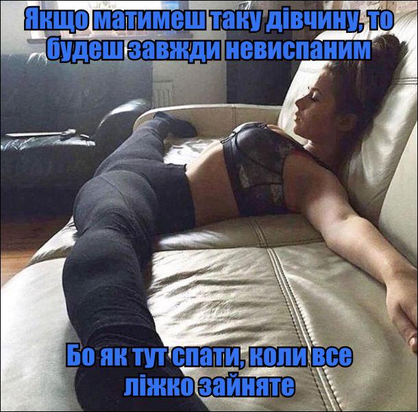 Якщо матимеш таку дівчину, то будеш завжди невиспаним. Бо як тут спати, коли все ліжко зайняте. На фото: дівчина лежить на дивані, ноги розведені у шпагаті
