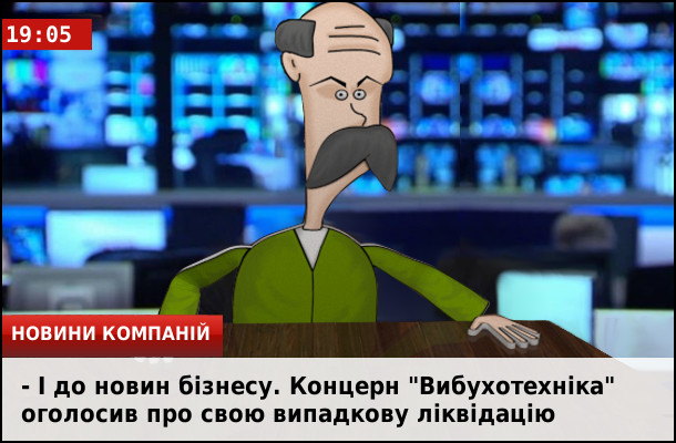 """І до новин бізнесу. Концерн """"Вибухотехніка"""" оголосив про свою випадкову ліквідацію"""