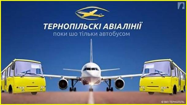 Прикол Тернопільські авіалінії - поки шо тільки автобусом