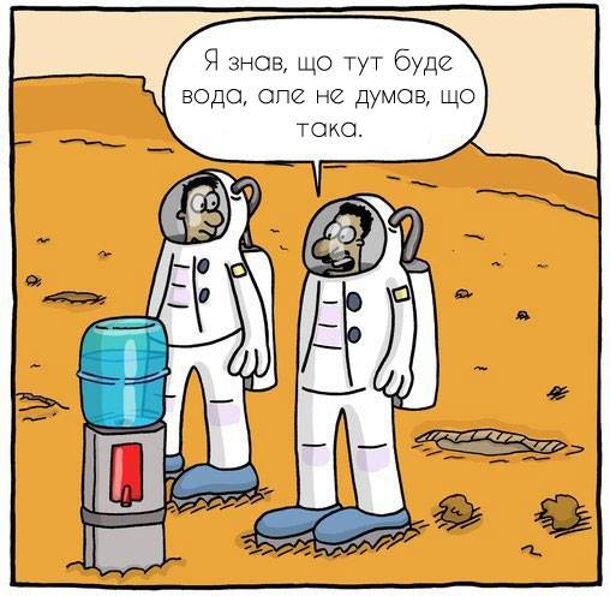 Астронавти висадились на якусь планету і побачили диспенсер. - Я знав, що тут буде вода, але не думав, що така