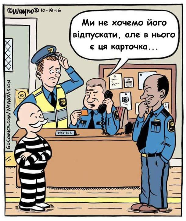 """В поліційному відділку затриманий - чоловік з гри Монополія пред'явив карточку """"звільнення з в'язниці"""". Поліцейський телефонує керівнику: - Ми не хочемо його відпускати, але в нього є ця карточка..."""