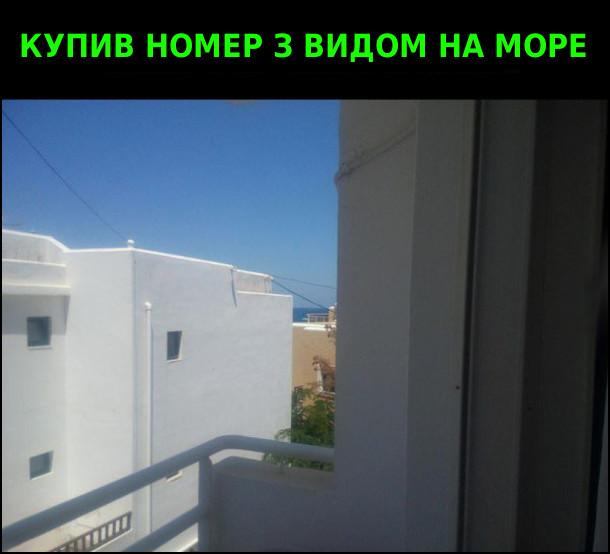 Купив номер з видом на море -  не обдурили. Як вийти на балкон, то між будинками можна розгледіти трохи моря