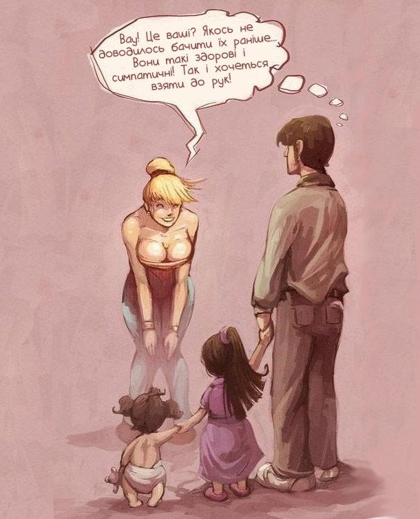 Йде батько з двома маленькими дітьми зустрів знайому. Вона нагнулась до дітей (має розкішні груди): - Вау! Це ваші? Якось не доводилось бачити їх раніше... Вони такі здорові і симпатичні! Так і хочеться взяти до рук! Батько в цей час думав про те ж самк, дивлячись на цицьки