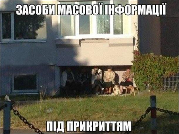 Засоби масової інформації під прикриттям - бабці в дворі під балконом