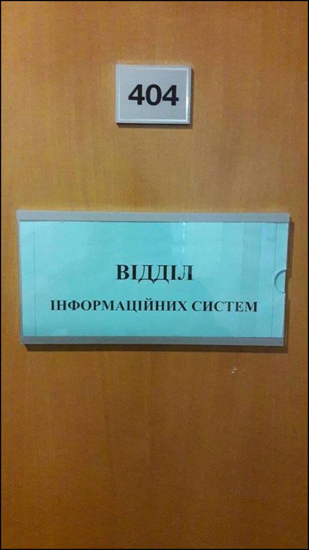 Надпис на дверях :Відділ інформаційних систем, а номер кабінету 404 (виникає асоціація про помилку 404)