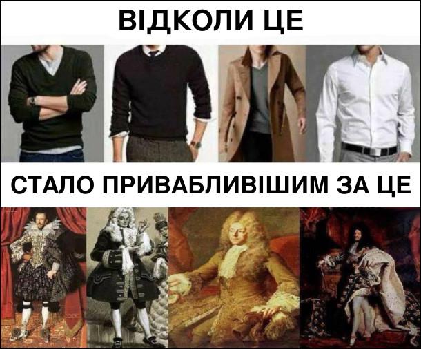 Відколи це - сучасний чоловічий одяг - стало привабливішим за це - одяг періоду Людовика XIV
