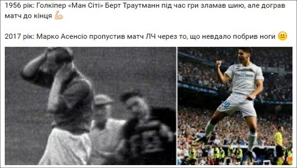 1956 рік: Голкіпер Ман Сіті Берт Траутманн під час гри зламав шию, але дограв матч до кінця. 2017 рік: МаркоАсенсіо пропустив матч ЛС через то, що невдало побрив ноги