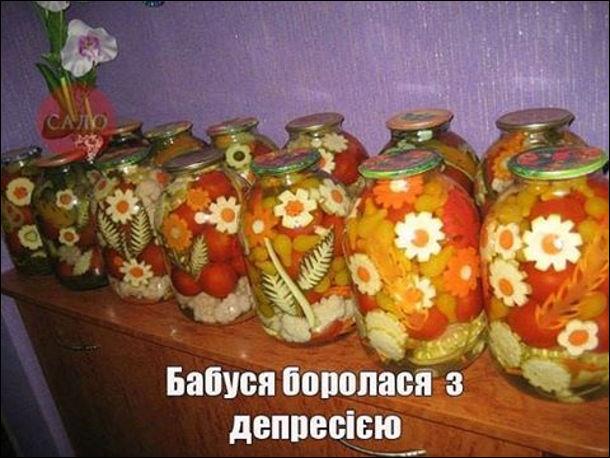 Бабуся боролася з депресією. Всі овочі в консервації були нарізані в формі квіточок