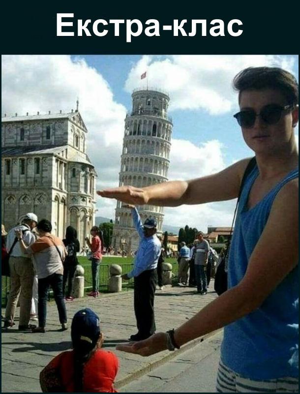 Біля Пізанської вежя турист фотографується, ніби тримає вежі на долоні, а інший турист фотографується ніби тримає на долоні того туриста