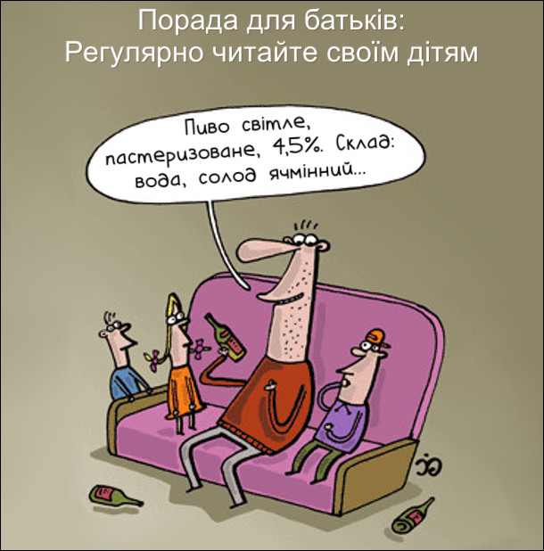 Порада для батьків: Регулярно читайте своїм дітям. Сидить батько з пляшкою пива і читає дітям етикетку: Пиво світле, пастеризоване, 4,5%. Склад: вода, солод ячмінний...
