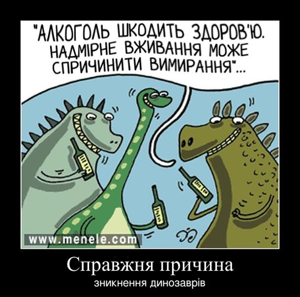 Справжня причина зникнення динозаврів. Динозаври з п'ють алкоголь і читають напис на пляшці: Алкоголь шкодить здоров'ю. Надмірне вживання може спричинити вимирання...
