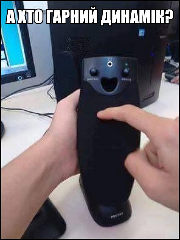 Перевернутий догори дригом гучномовець від комп'ютера, схожий на усміхнене обличчя. А хто гарний динамік