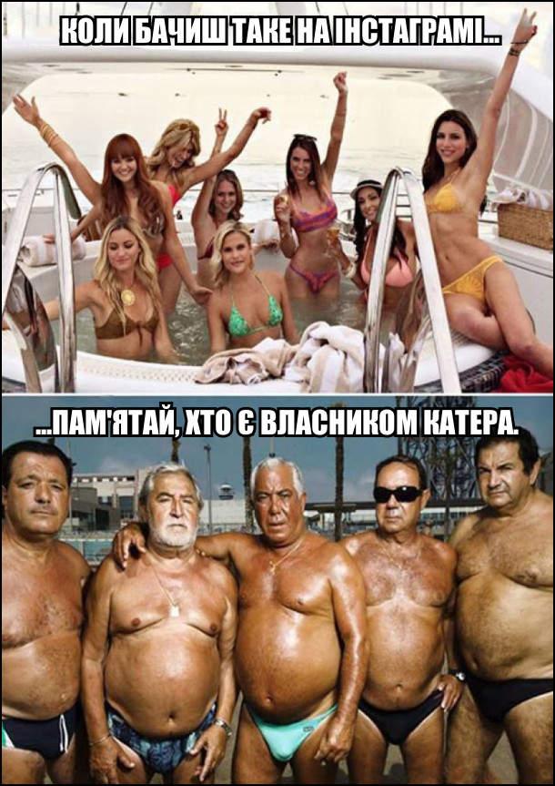 Коли бачиш таке на Інстаграмі (дівчата в бікіні в басейні, що на дорогому катері), пам'ятай, хто є власником катера (пузаті багатії)