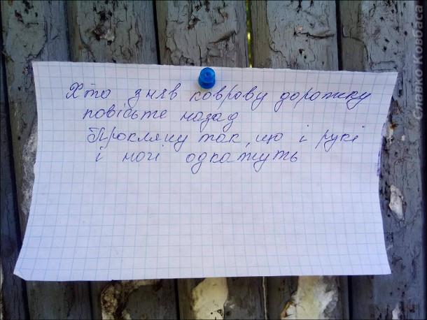 На паркані оголошення: Хто зняв коврову дорожку, поверніть назад. Прокляну так, що і рукі і ногі одкажуть