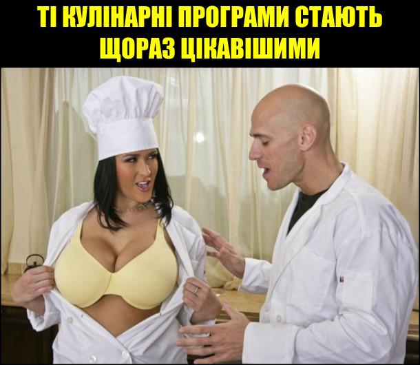 Ті кулінарні програми стають щораз цікавішими. Кадр з фільму для дорослих: Дівчина з великими цицьками і лисий з Brazzers (бразерс)