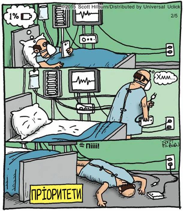 В лікарняній палаті лежить чоловік на апараті штучної підтримки життєдіяльності і дивиться смартфона. Бачить, що на телефоні закінчується заряд. Так як всього одна розетка, він вимкнув апарат і ввімкнув зарядку