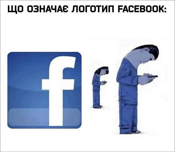 Що означає логотип Facebook: він схожий на людину, що схилилась над смартфоном
