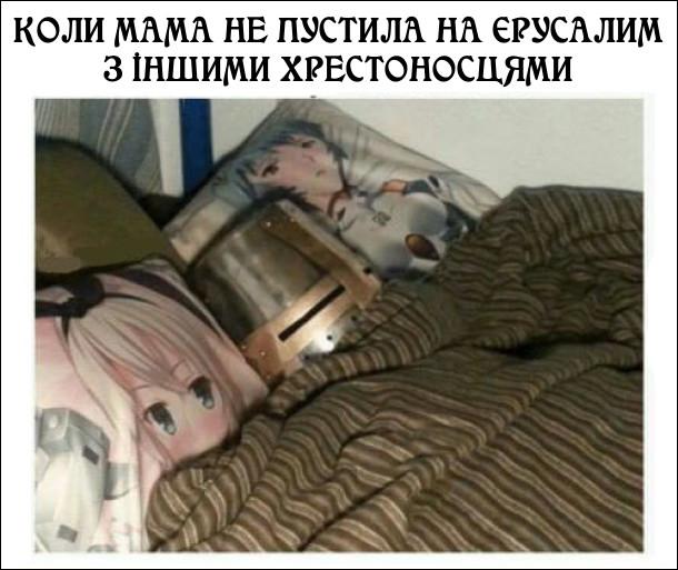 Коли мама не пустила на Єрусалим з іншими хрестоносцями. Лицар ображений лежить закутаний в ліжку