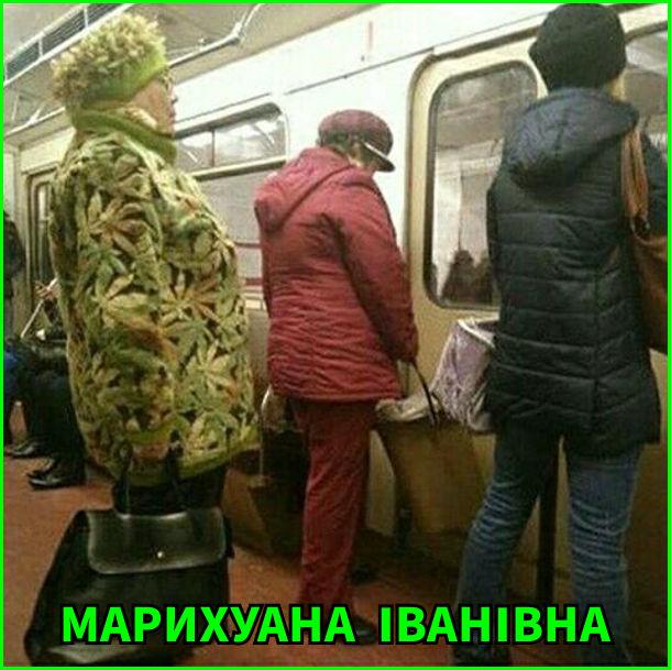 В метро їде літня жіночка в куртці з намальованими листками коноплі. Марихуана Іванівна