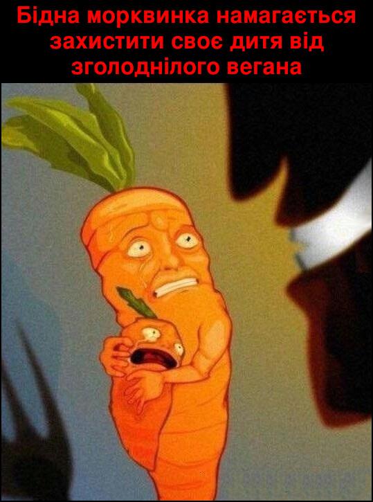 Бідна морквинка намагається захистити своє дитя від зголоднілого вегана