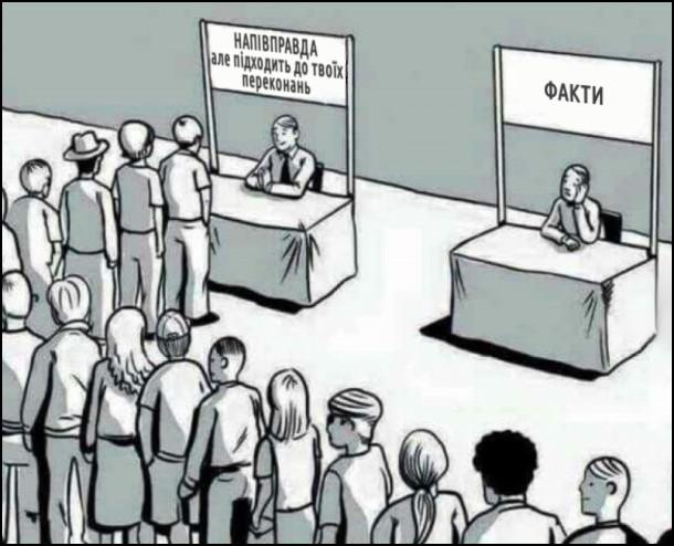 Як ми обираємо інформацію. Два столи. Біля одного написано: Напівправда, але підходить до твоїх переконань. Біля другого: Факти. До першого столика черга людей, до другого - жодної людини