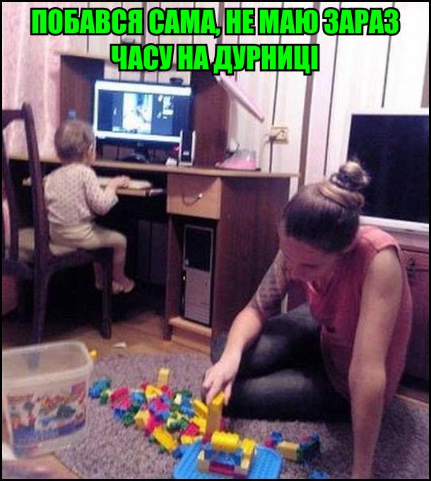 Мама грається кубиками лего, а маленький син сидить за комп'ютером. - Побався сама, не маю зараз часу на дурниці