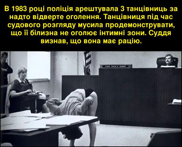В 1983 році поліція арештувала 3 танцівниць за надто відверте оголення. Танцівниця під час судового розгляду мусила продемонструвати, що її білизна не оголює інтимні зони. Суддя визнав, що вона має рацію.