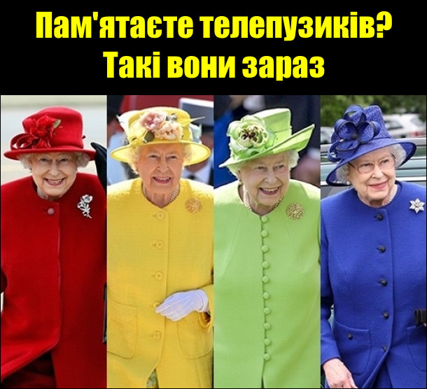 Пам'ятаєте телепузиків? Такі вони зараз. Королева Єлизавета в одязі різних яскравих кольорів