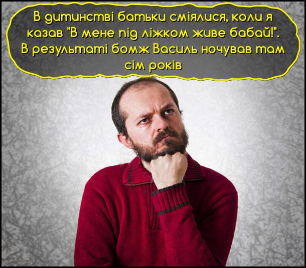 """В дитинстві батьки сміялися, коли я казав """"В мене під ліжком живе бабай!"""". В результаті бомж Василь ночував там сім років"""