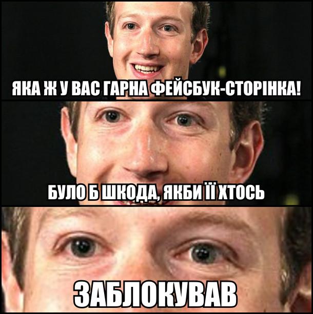 Підступний Цукерберг: - Яка ж у вас гарна фейсбук-сторінка! Було б дуже шкода, якби її хтось заблокував