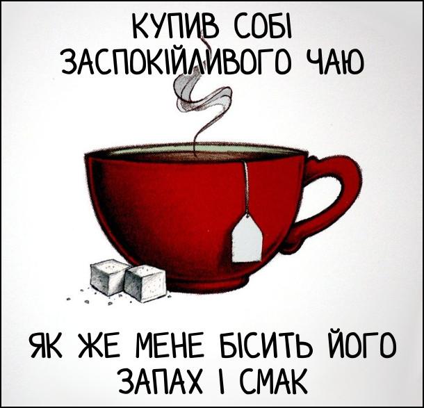 Купив собі заспокійливого чаю. Як же мене бісить його запах і смак!