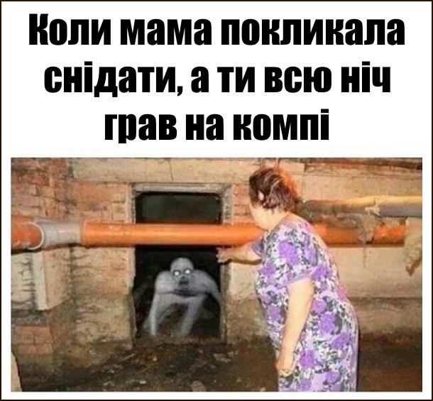 Коли мама покликала снідати, а ти всю ніч грав на компі. На фото: жвнка показує на дверний отвір, з якого вилазить страховисько з сяючими очима