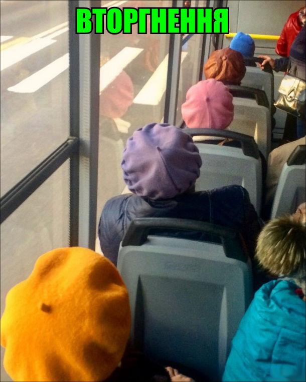 Вторгнення. В тролейбусі (чи автобусі) сидять пенсіонерки в однакових беретах різного кольору