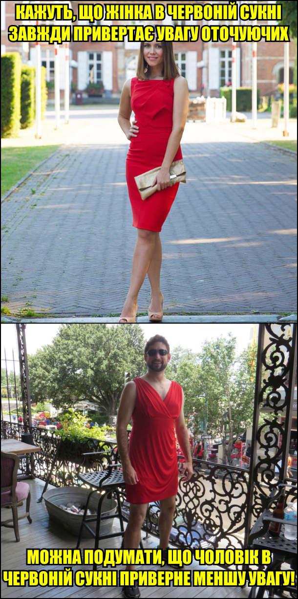 Кажуть, що жінка в червоній сукні завжди привертає увагу оточуючих. Можна подумати, що чоловік в червоній сукні приверне меншу увагу!
