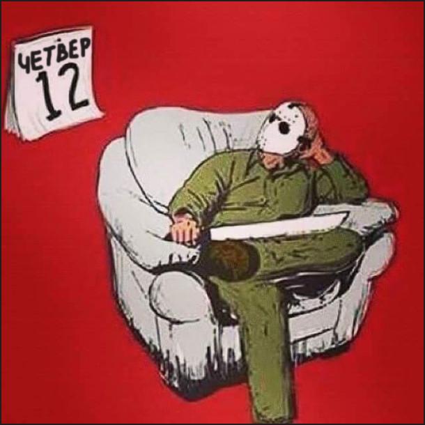 Ианіяк з тесаком сидить і чекає. На календарі Четвер 12-го. Чекає на п'ятницю 13-го