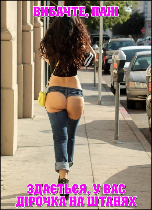 Вибачте, пані, здається, у вас дірочка на штанях. На фото: дівчина в джинсах з великими дірками на сідницях