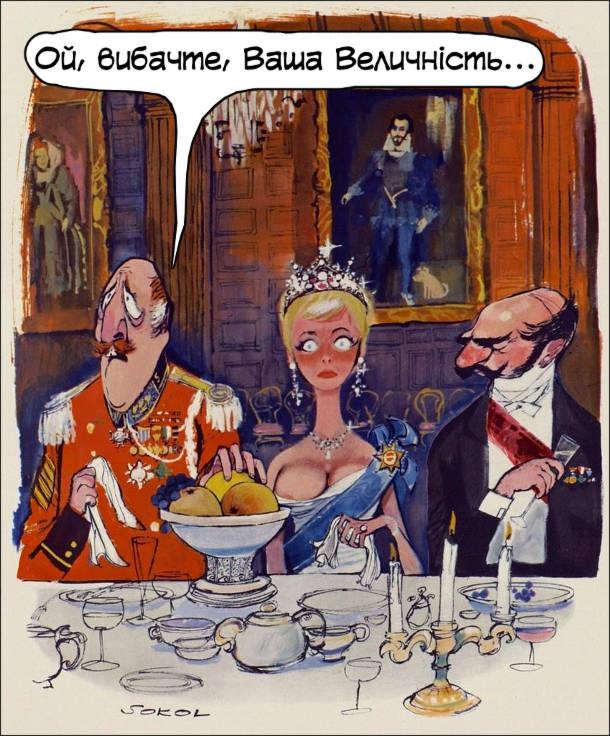 Конфуз на королівському прийомі. Гість, що сидів поруч з королевою, хотів взяти персик, а випадково схопив королівську цицьку (яка в глибокому декольте виглядала неначе персик). - Ой, вибачте, Ваша Величність...