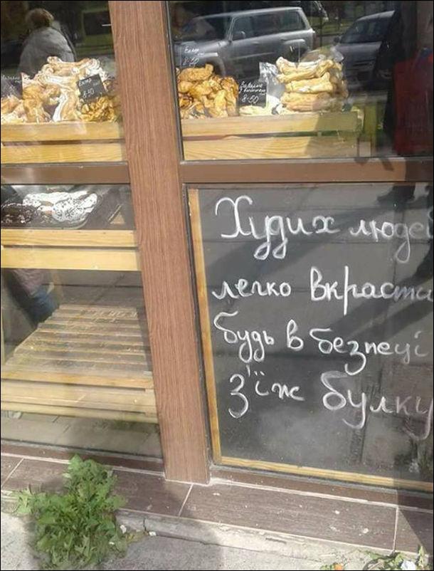 Табличка на магазині з випічкою: Худих людей легко вкрасти. Будь в безпеці, з'їж булку