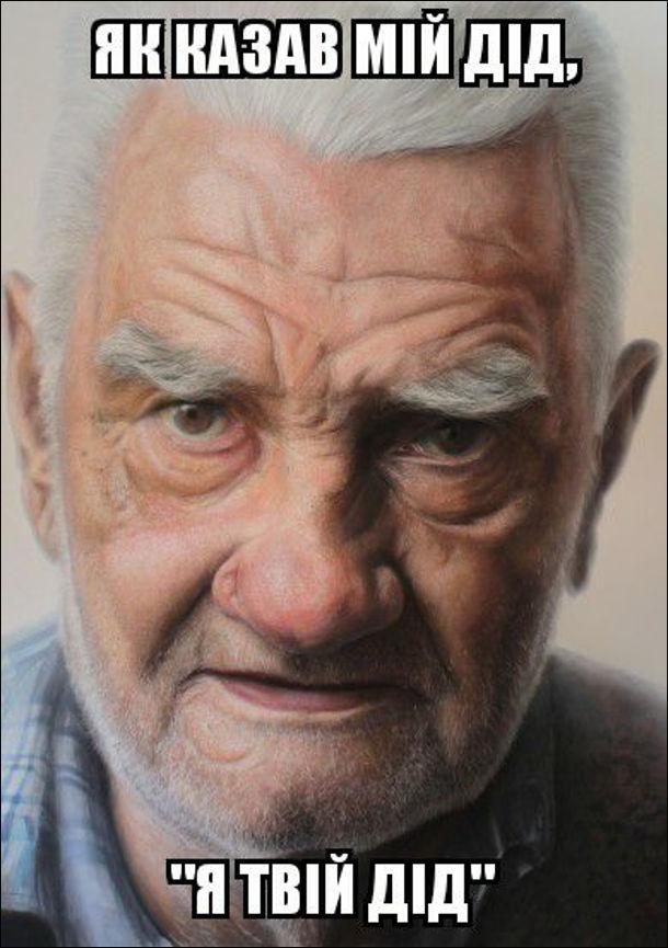 """Як казав мій дід: """"Я твій дід"""""""