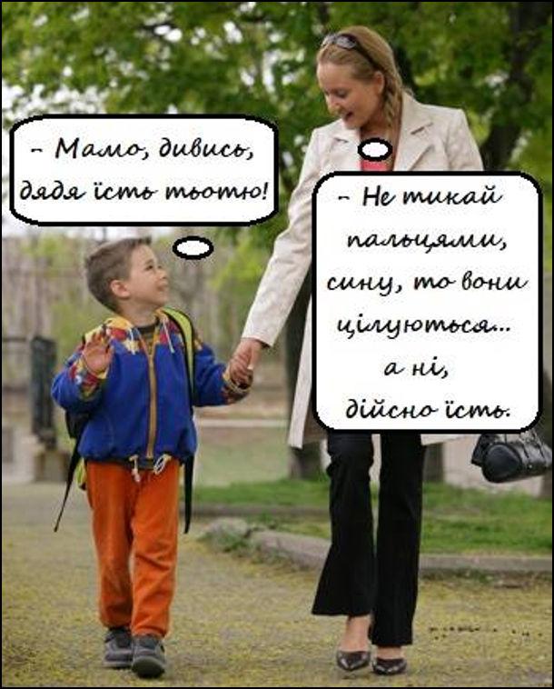 Мама і син в парку. Син: - Мамо, дивись, дядя їсть тьотю! Мама: - Не тикай пальцями, сину, то вони цілуються... а ні, дійсно їсть.