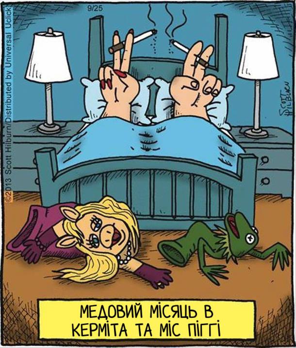 Медовий місяц в Керміта та міс Піггі. Руки в ліжку палять після сексу, а ляльки лежать поряд