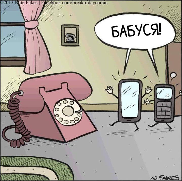 Мобільні телефони прийшли до провідного телефона і вигукнули: - Бабуся!