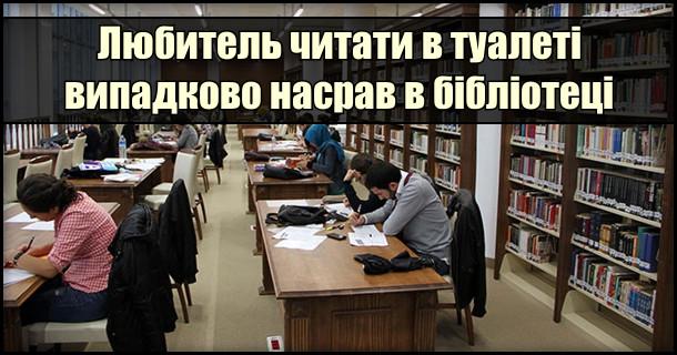 Любитель читати в туалеті випадково насрав в бібліотеці