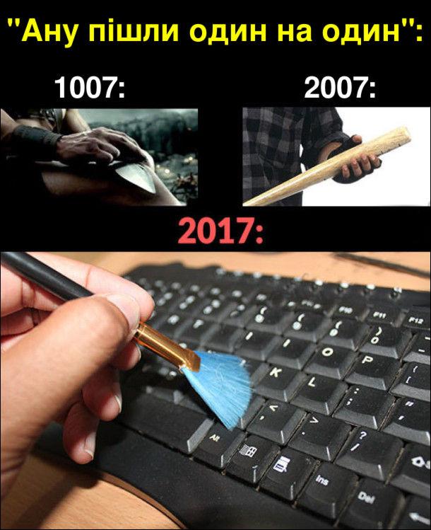 Ану пішли один на один: в 1007 році - з кожем, в 2007 році - з битою, в 2017 році - з клавіатурою 9 (словесна дуель)