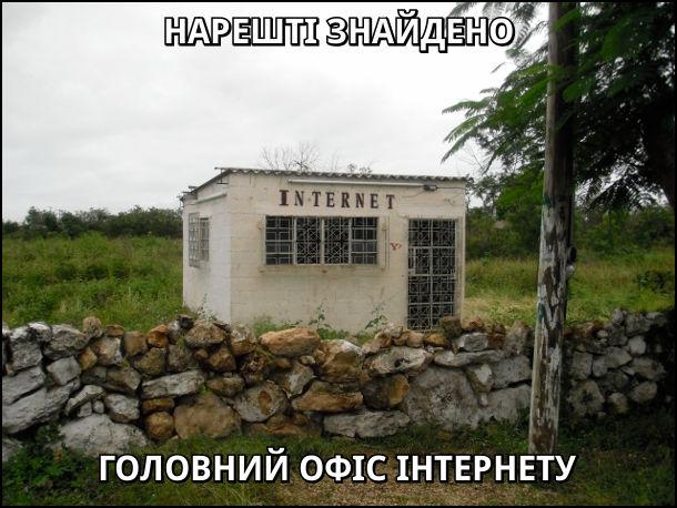Нарешті знайдено головний офіс інтернету