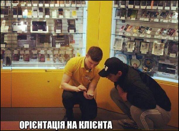 Орієнтація на клієнта. Продавець продає телефон пацику