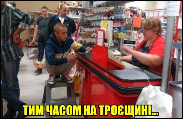 Тим часом на Троєщині... Пацик підходить до каси супермаркету і присідає на стільці