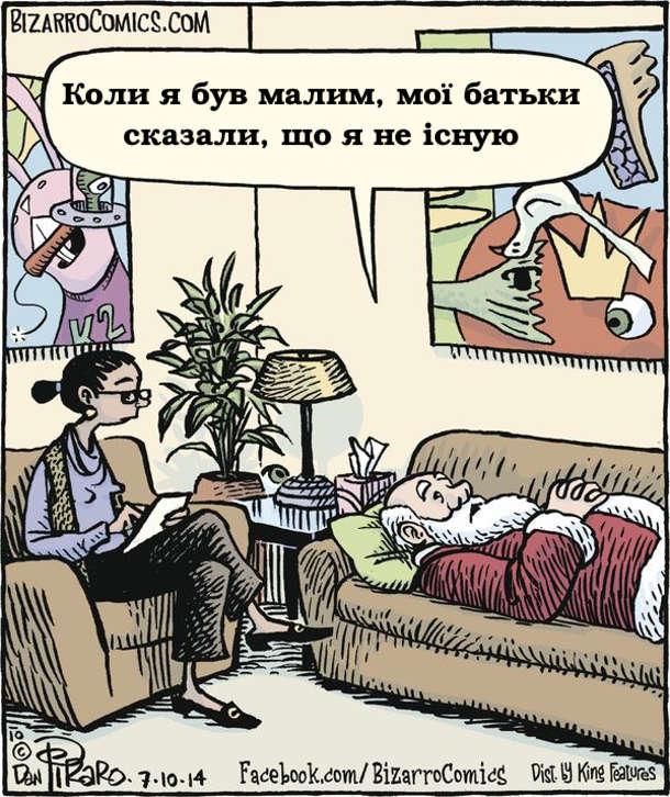 Санта лежить на лежаку в кабінеті психолога: - Коли я був малим, мої батьки сказали, що я не існую