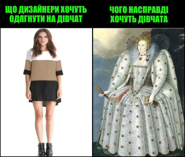 Що дизайнери хочуть одягнути на дівчат: модний одяг. Чого насправді хочуть дівчата: Єлизавета I в одязі 16 століття