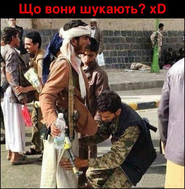 Афганістан. Охоронці обшуковують чоловіків, причому в кожного чоловіка на плечі Калашніков. Що вони шукають? xD
